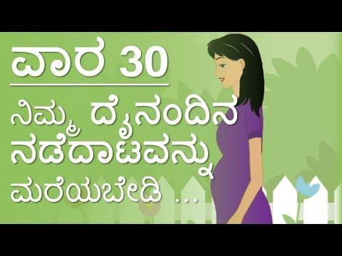Pregnancy   Kananda   Week by Week   Week 30   ಗರ್ಭಧಾರಣೆಯ ವಾರ 30