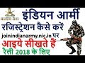 How to Join Indian Army   Apply Online Registration   Without Aadhar   All India Full Guide