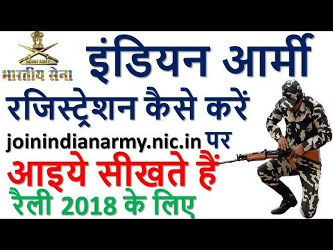 How to Join Indian Army | Apply Online Registration | Without Aadhar | All India Full Guide