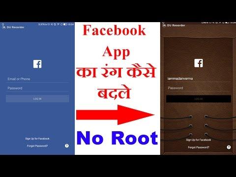 Facebook App ka Color kaise badale [ No Root ]