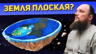 Download Земля плоская? Священник Максим Каскун Video