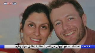 المعتقلون الأجانب في إيران.. ورقة ضغط اعتادت طهران على لعبها