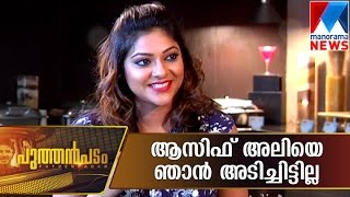I Didnt Slapped  Asif Ali says Abhirami | Manorama News | Puthenpadam