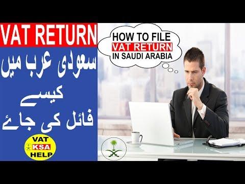 How to File VAT Return in Saudi Arabia In Urdu and Hindi