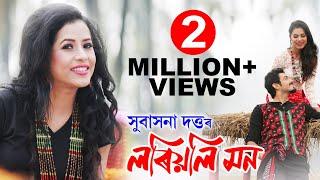Loriyoli Mon , Subasana Dutta , New Assamese Song 2018 , Exclusive Single
