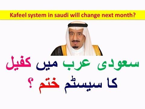 Kafeel system in saudi will change next month Shaban kia saudi kafeel ka system khatam ho raha hai