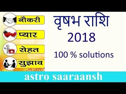 वृषभ राशि राशिफल 2018 Taurus horoscope 2018 in hindi Vrishabha Rashi Rashifal 2018