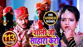 VIDEO Arvind Akela Kallu शाली जी साहारा करो Antra Singh Bho