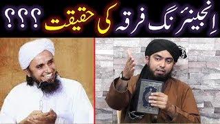 Engineer Muhammad Ali Mirza ka NEW Engineering FIRQAH  ??? Reply to Mufti Tariq Masood Sb. !!!