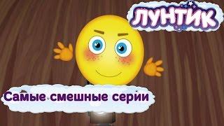 Download Лунтик - Самые смешные серии. Новые мультфильмы 2017 Video