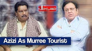 Hasb e Haal 12 May 2018 - Azizi as Murree Tourist - حسب حال - Dunya News