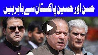 Azizia Steel Mill Case - Nawaz Sharif, Sons did not appear before NAB