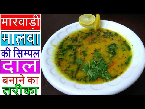 मालवा की सिम्पल दाल-dal fry recipe in hindi-dal tadka recipe-marwari dal-marwadi dal recipe youtube