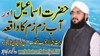 Hafiz imran aasi by Hazrat ismail (A S) or Aab e zam zam ka waqia 2017