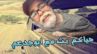 بث تحشيش حياة وقعية مع ابو جدعم لقد عاد عيمادشص