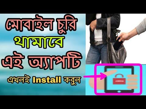 মোবাইল চুরি বন্ধ করুন অ্যাপের সাহায্যে | চোর মোবাইল টাচ্ করলেই সাইরেন বাজবে | Tech Suggestion