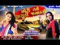 Kishan Rathva New Timli Chhori Tane Sasudi Jagadase Dj Timli 2019 Mit Yaade Music mp3