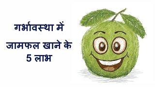 प्रेगनेंसी में जामफल खाने के फायदे/benefits of guava during pregnancy/fruits during pregnancy