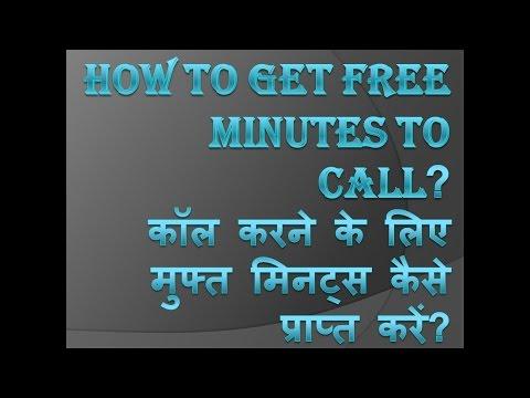How to Get Free Minutes to call Tutorial By Gyanodaya (Hindi)- call karne ke liye muft minute