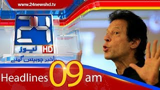News Headlines | 9:00 AM | 16 July 2018 | 24 News HD