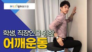 대전도수치료-어깨운동.충돌증후군(feat.대전엠허브의원.라파본TV)