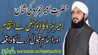 Hafiz imran aasi by Hazrat ameer hamza ki shan 2017 imran aasi