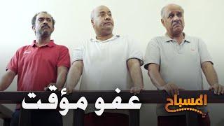 احمد شريف   #المسباح   عفو مؤقت