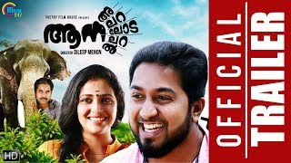 Aana Alaralodalaral Official Trailer | Vineeth Sreenivasan,Anu Sithara|Dileep Menon| Malayalam Movie