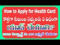 How to Apply for Health card Ehf