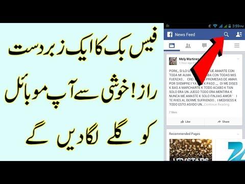 Facebook Very Useful Hidden and Secret Trick