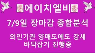 [주식투자]에이치엘비(7/9일 장마감 종합분석/외인기관 양매도에도 강세/바닥잡기 진행중)