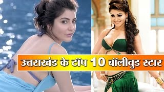 Top 10 Film Stars Bollywood, Actors and Actresses from Uttarakhand