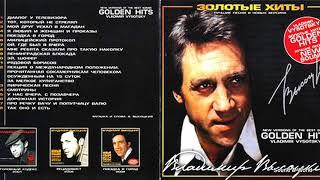 Владимир Высоцкий – Золотые Хиты. (CD, Compilation) 2005.