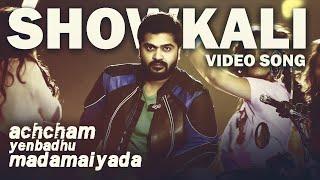 Showkali - Video Song | Achcham Yenbadhu Madamaiyada | STR | A R Rahman | Gautham Vasudev Menon