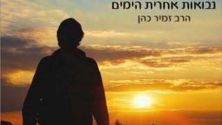 #x202b;נבואות אחרית הימים - הרב זמיר כהן#x202c;lrm;