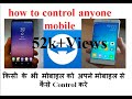 [hindi-हिंदी] MOBILE TO MOBILE REMOTE ACCESS||All Hindi technical helps