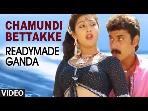 Xxx Mp4 Chamundi Bettakke Video Song Readymade Ganda Video Songs Shashi Kumar Dilip Kumar Malasri 3gp Sex