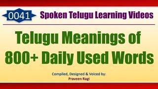 0041 - Telugu Meanings of 800+ Daily Used Words - Spoken Telugu Video / Spoken English Video