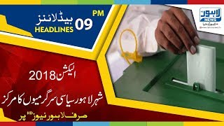 09 PM Headlines Lahore News HD - 18 July 2018