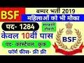 BSF Direct Bharti 2019 BSF Recruitment 2019 Bsf Bharti 2019 All India Job 10th Pass 1284