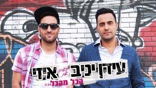 עידן יניב מארח את איזי - הכל מהכל (גרסת הבמאי) | Idan Yaniv & EZ - Hacol MeHacol