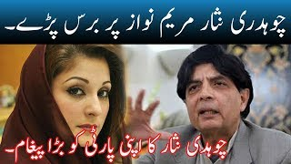 CH Nisar Got Angry on Maryam nawaz | Neo News
