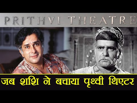 Shashi Kapoor kept alive father's dream, PRITHVI THEATRE; Here's How | FilmiBeat
