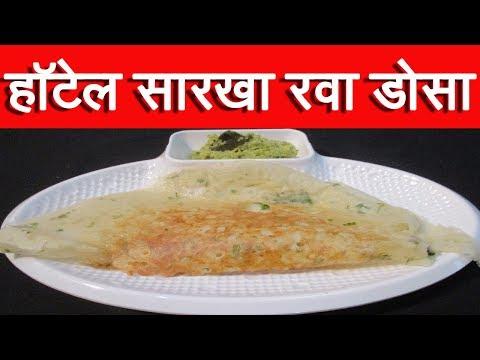 झटपट  कुरकुरीत  रवा  डोसा  Instant  Rava  Dosa  Recipe  In  Marathi  By  Mangal1