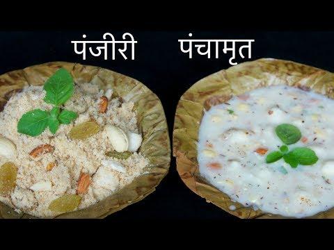 पूजा करे पंजीरी और पंचामृतप्रसाद के साथ |Shivratri Special | Panchamrit & Panjiri | CookWithNisha