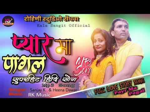 Xxx Mp4 प्यार मा पागल Pyar Ma Pagal MP3 सुपरहिट आदिवासी सोंग संजय किराडे Amp हिना डावर 3gp Sex