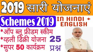 All state government schemes 2019 | योजनाएं 2019 | Schemes 2019 current affairs |