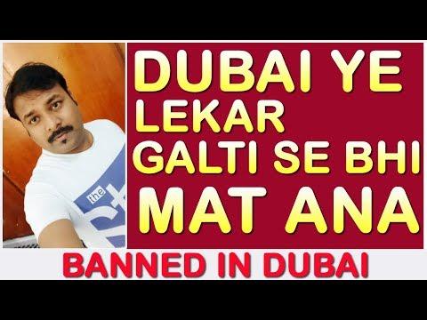 दुबई ये लेकर जाना मना हे    BANNED IN DUBAI   HINDI URDU   TECH GURU DUBAI   DUBAI JOB