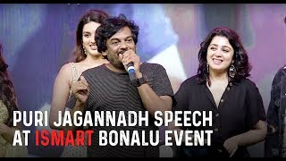 Puri Jagannadh Speech at iSmart Shankar Bonalu Event | iSmart Shankar Pre Release