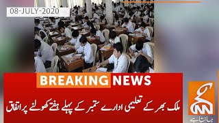Educational institutes to reopen in first week of September| GNN | 08 July 2020